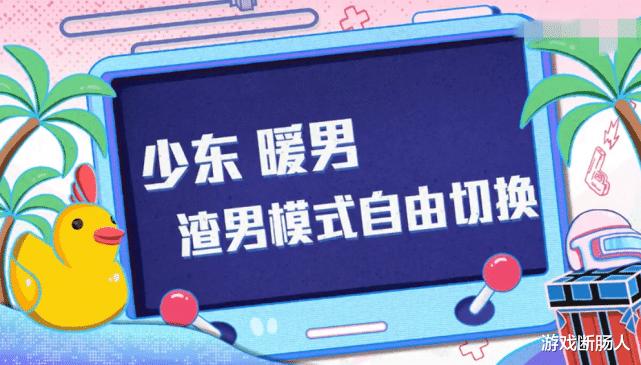 形象_和平精英:难言参加电竞真人秀,战绩不如路人选手,赛后他这么说