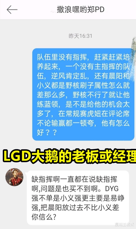 《【煜星娱乐app登录】LGD经理:将晨阳放到DYG,表现不会比小义差,DYG真正强的是易峥》