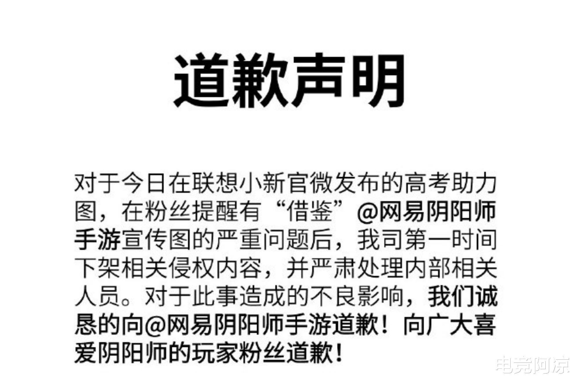《【煜星平台官网注册】阴阳师:魔幻事件又来了,缘结神海报遭联想抄袭?结局太突然》