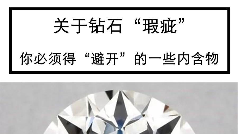 买钻戒必看——钻石瑕疵,你必须要避开的内含物