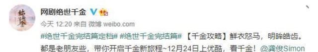 龚俊《绝世千金2》回归定档来袭,与郑湫泓上演甜蜜爱情,撒糖不断插图