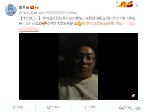 大翻车!曝湖南台扶贫节目造假,赞助商CEO亲自爆料,沈梦辰被点名diss