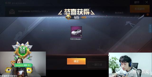 """《【合盈国际网上平台】""""吃鸡""""全网首位,成功兑换特斯拉的玩家出现,获取方式很特殊!》"""