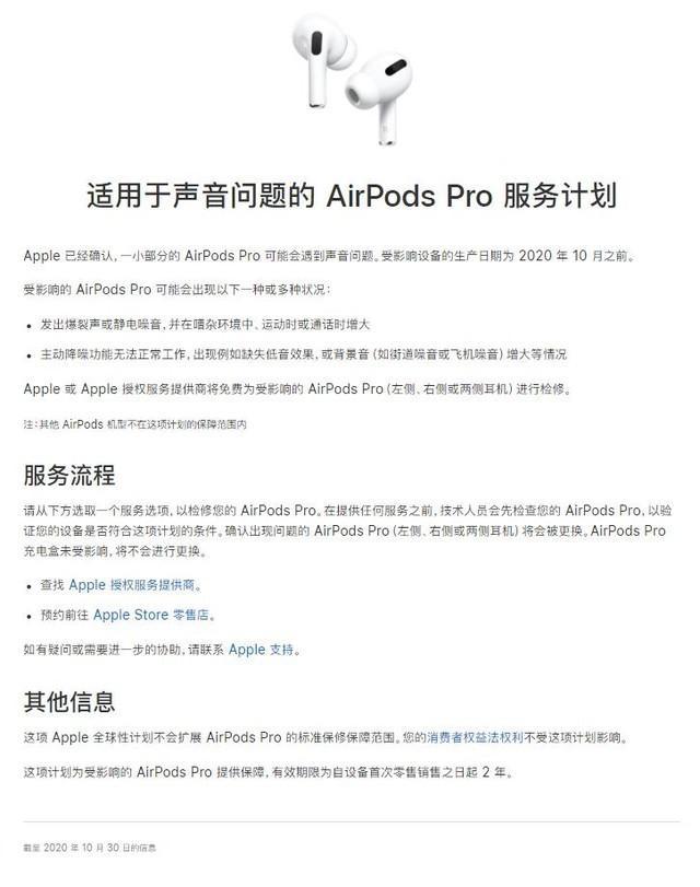 AirPods Pro有质量问题?苹果公布全球召回计划(图3)