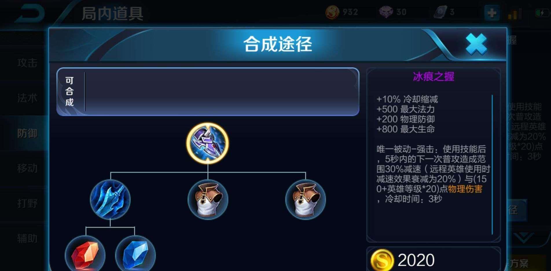 """《【煜星app登录】王者荣耀:""""寒冰流""""亚瑟火了,最高减速90%,关羽都跑不掉》"""