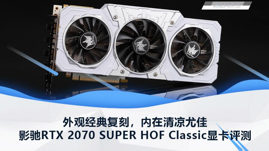 影驰RTX 2070 SUPER HOF Classic显卡评测: 外观经典复刻,内在清凉尤佳