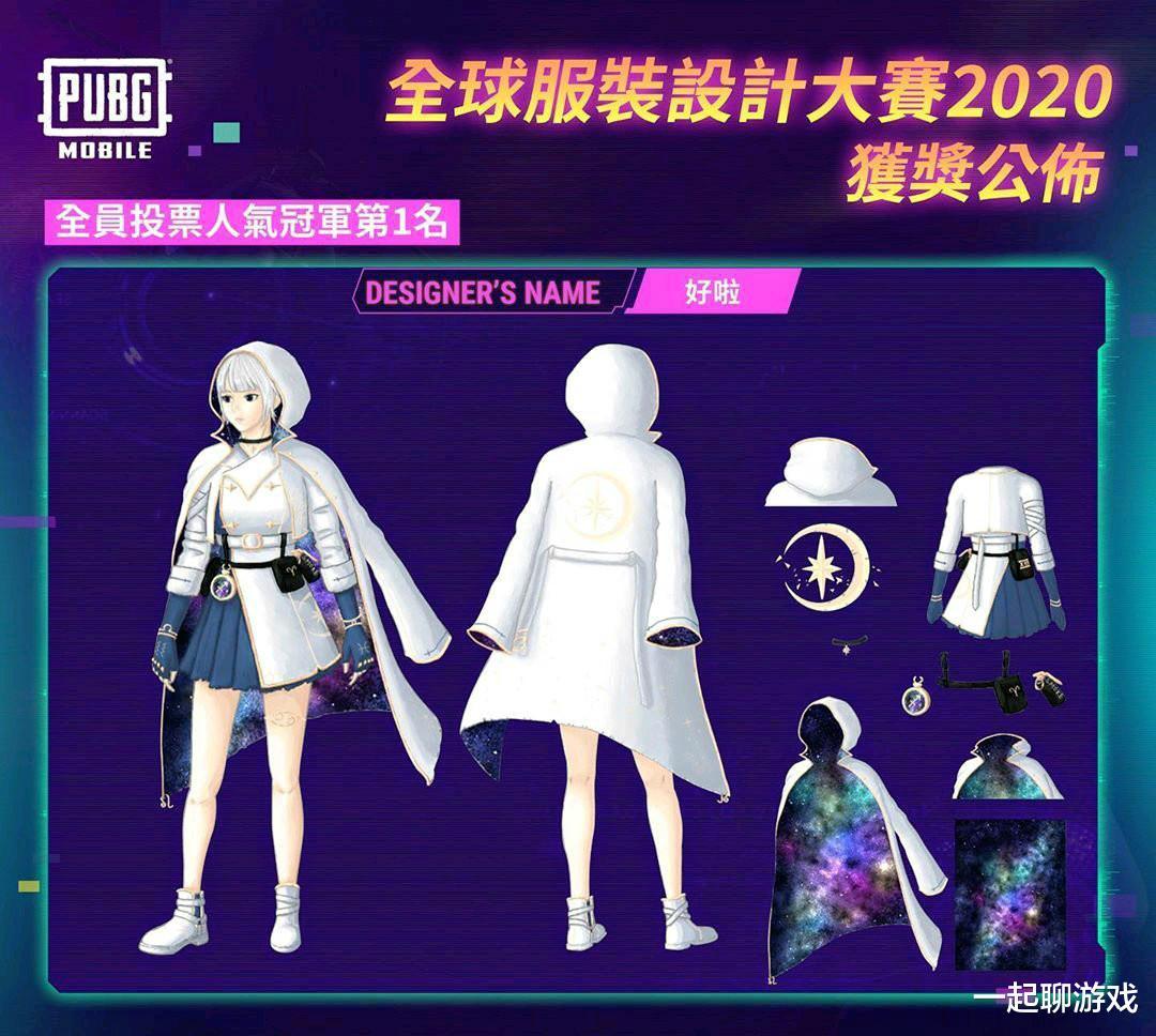 """米娜哈克_""""吃鸡""""光子官宣13套新衣服,玩家可以选10套,这星空斗篷爱了!-第1张图片-游戏摸鱼怪"""