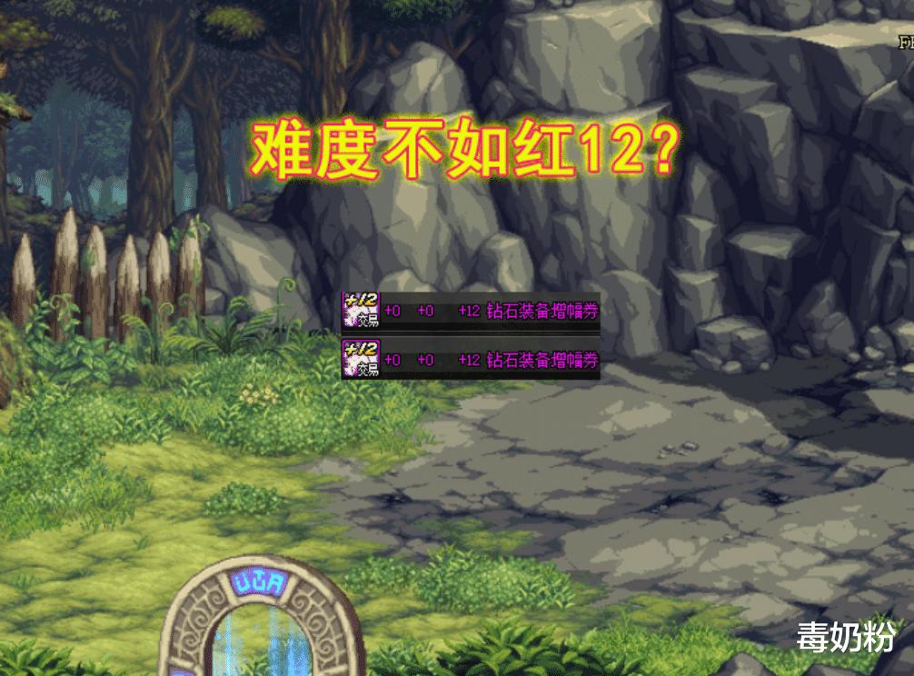 《【煜星登陆注册】DNF:第一个改8武器曝光!难度还不如红12?增幅真到末路了》