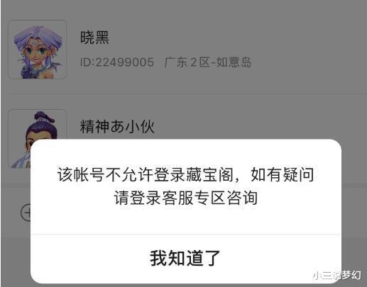 工口漫画_梦幻西游:藏宝阁买号角色被封停,还没开始玩游戏就被判为工作室