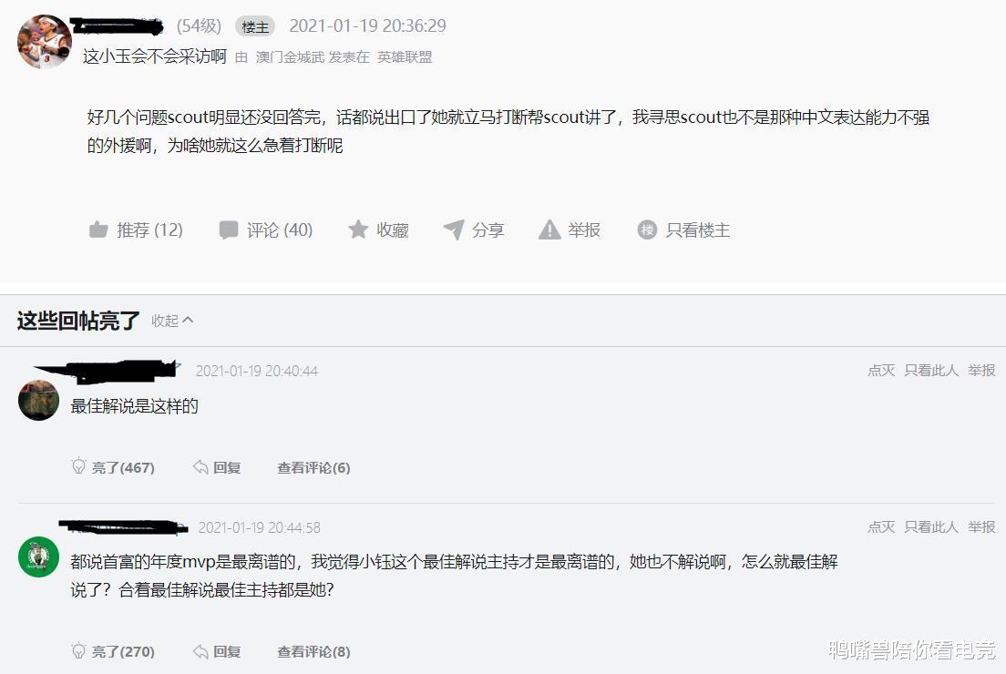 《【煜星娱乐登录注册平台】小钰赛后采访多次打断Scout,主持能力遭质疑,网友:就这还最受欢迎主持?》