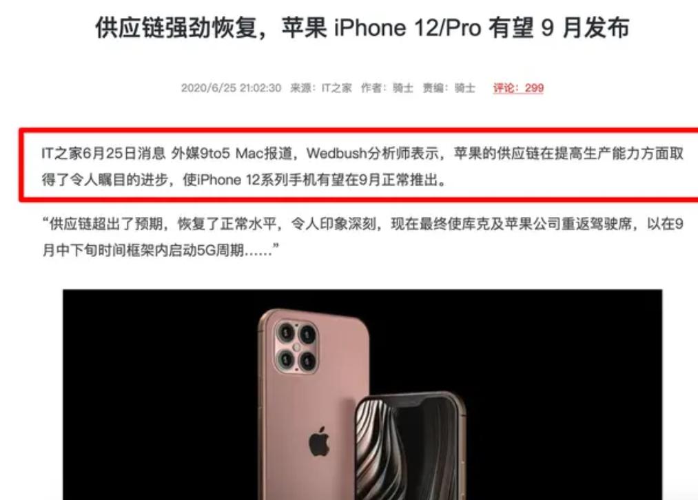 iphone12系列4、5G都有,价格曝光,没有配件,将在9月发布?