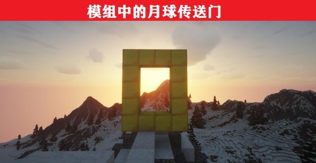 《【煜星注册首页】我的世界:重新定义四种传送门,环境+建筑,可获不一样的体验》
