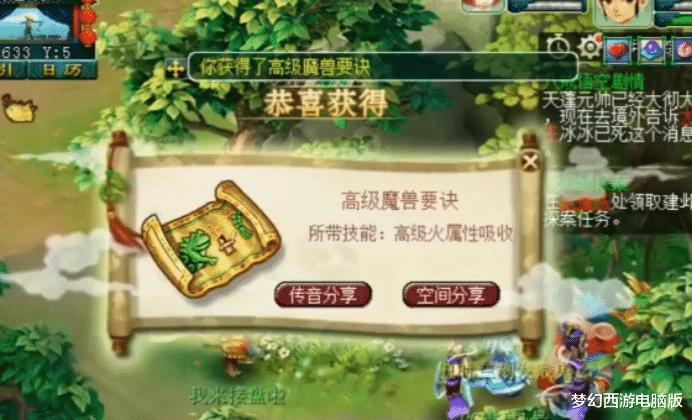 《【煜星娱乐注册官网】梦幻西游:自力更生玩家领取85剧情奖励,结果不忍直视!》