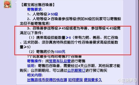 《【煜星平台注册网址】梦幻西游:满技能的兔子怪为什么这么贵?藏宝阁上没有低于1000的》