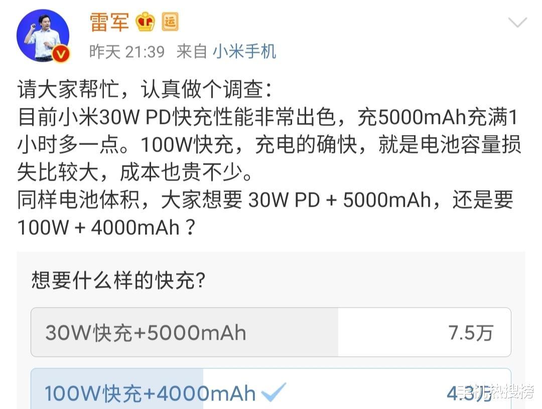 手机界第一数码博主雷军首次预热小米10:16GB+100W快充,17分钟满血