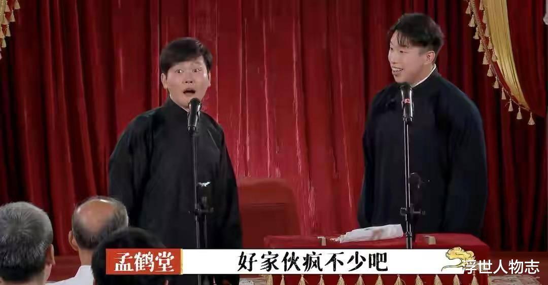 阴差阳错进了德云社,被于谦看好的孟鹤堂,为何却惹怒了郭德纲?
