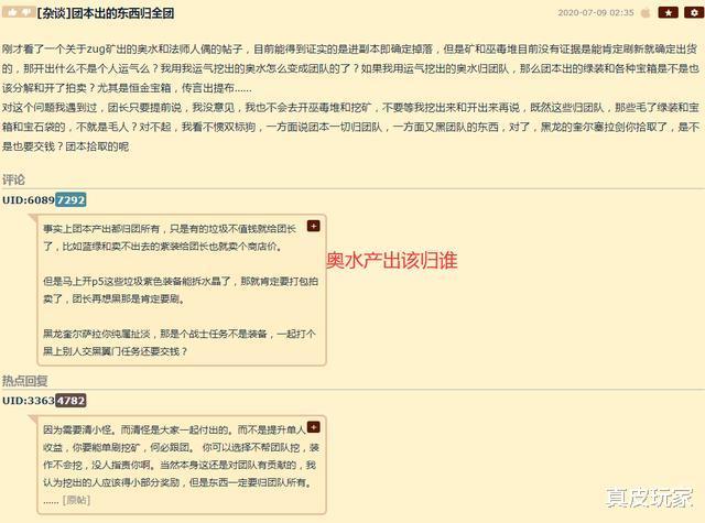 《【煜星娱乐注册官网】魔兽怀旧服:ZUG奥水归属引争议?网友:凭运气挖出来凭啥全团分》