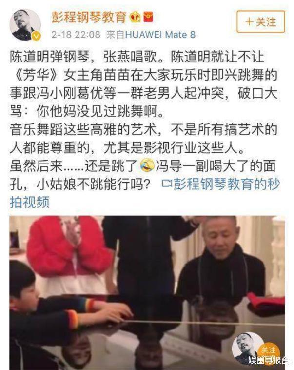 2018年,醉酒的冯小刚坚持让苗苗跳舞,陈道明:你TM没见过跳舞啊