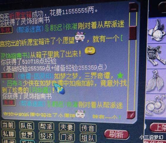 《【煜星平台官网注册】梦幻西游:元旦前最终的冲刺,30级小号鉴定出无级别凝滞的腰带》