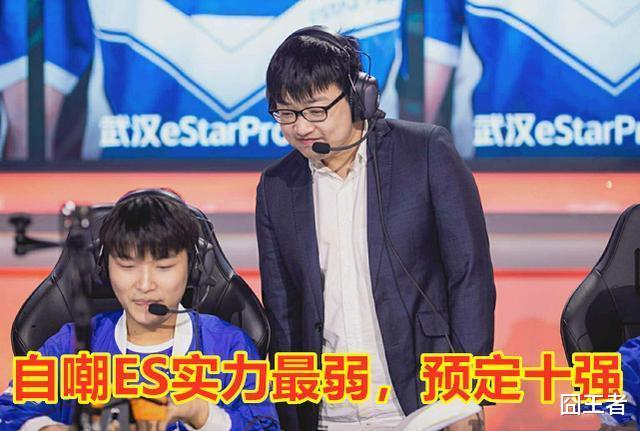 《【煜星娱乐线路】王者荣耀:eStar教练透露世冠目标,能打出风采就好,不怕一轮游》