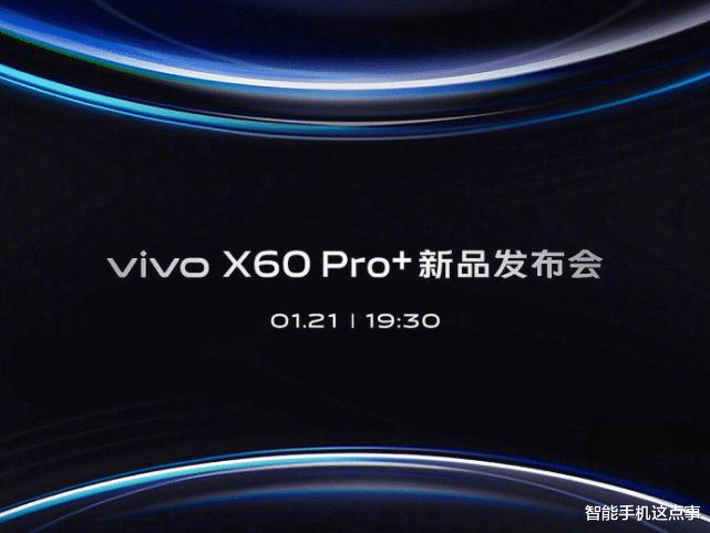 vivo新机官宣来袭,低端处理器基本不会出现在高端旗舰市场 数码科技 第1张
