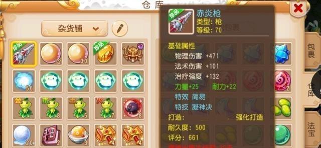 索爱k700_梦幻手游:如此真实,89玩家点击专用,出现物伤630的70简易武器-第4张图片-游戏摸鱼怪
