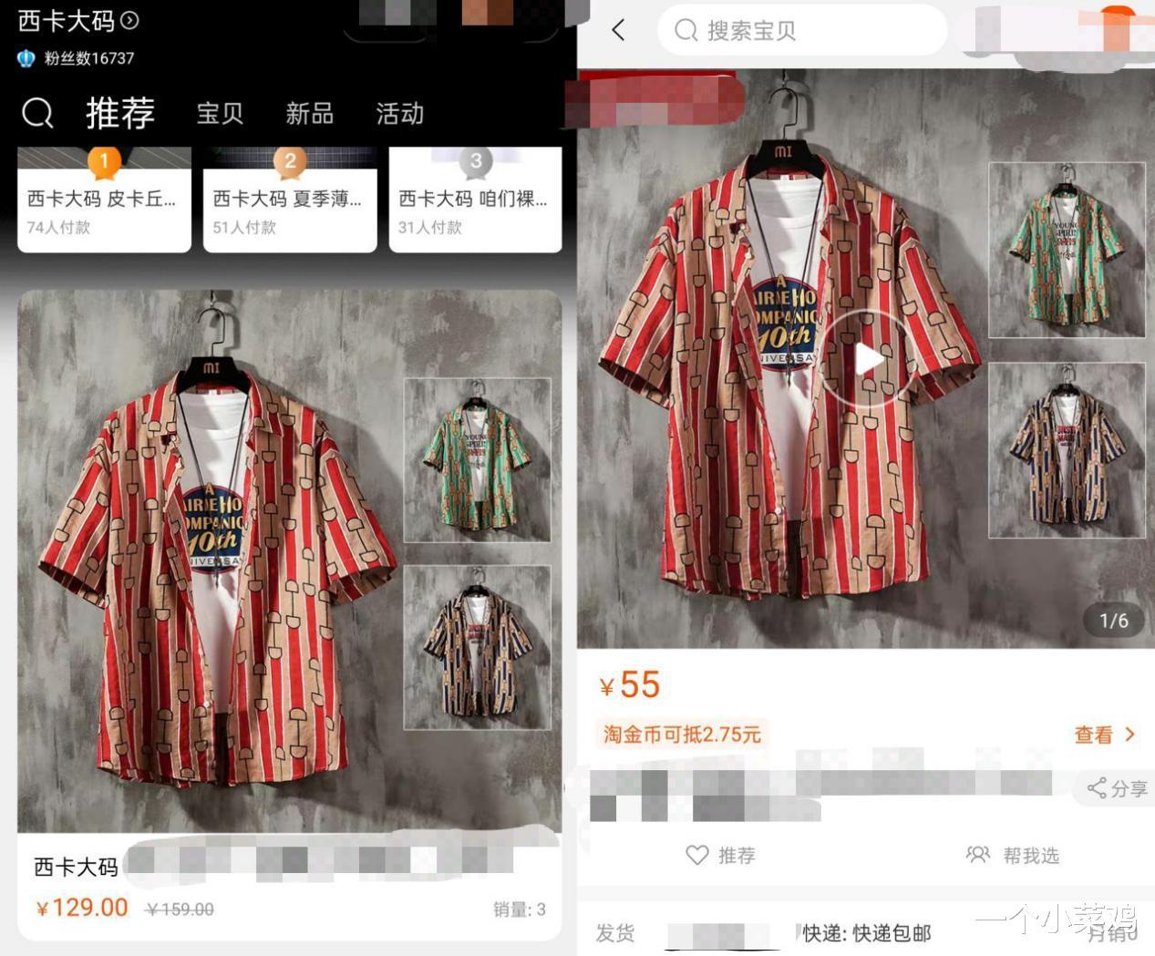《【煜星娱乐平台首页】LOL德云色再出事故,29一件的衣服他敢卖129,把粉丝当猪宰》