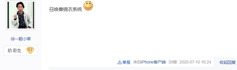 《【煜星平台怎么注册】梦幻西游:召唤兽锦衣要来了,还带这种属性加成,平民还能有得玩吗?》