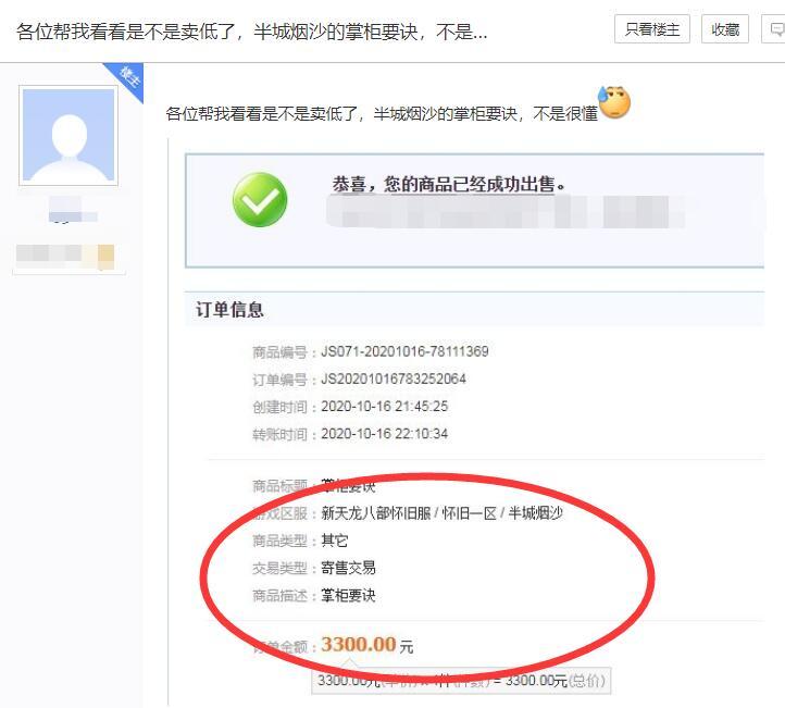 """《【煜星娱乐注册】最幸运的网游玩家,打造出""""全服第一""""项链,转手卖了6万RMB》"""