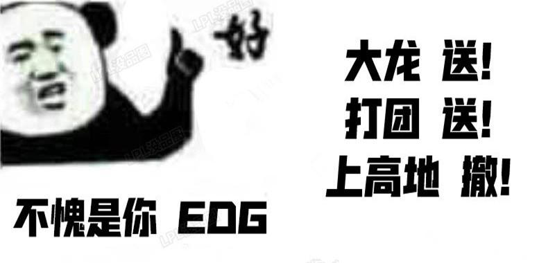 领先6000+龙魂都能输!EDG被RNG连翻2局后,晋级季后赛只剩一种可能 英雄联盟 edg战队 每日推荐  第5张