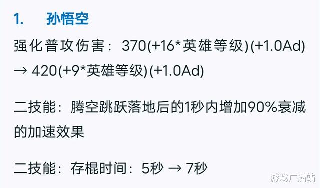 《【煜星平台app登录】葛大爷表示:新版猴子将登上KPL,新皮肤有可能是两个》
