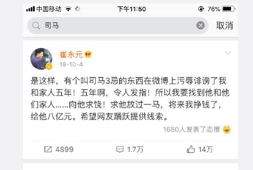 实名举报韩红的司马3忌报应来了,曾污蔑崔永元老师5年,报应来了