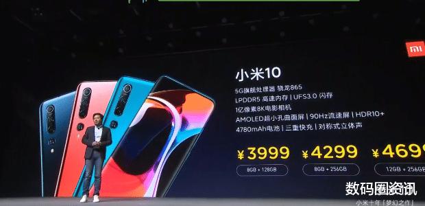 小米10刚发布,线下店铺立马降价500,荣耀高管嘲笑:营销大师