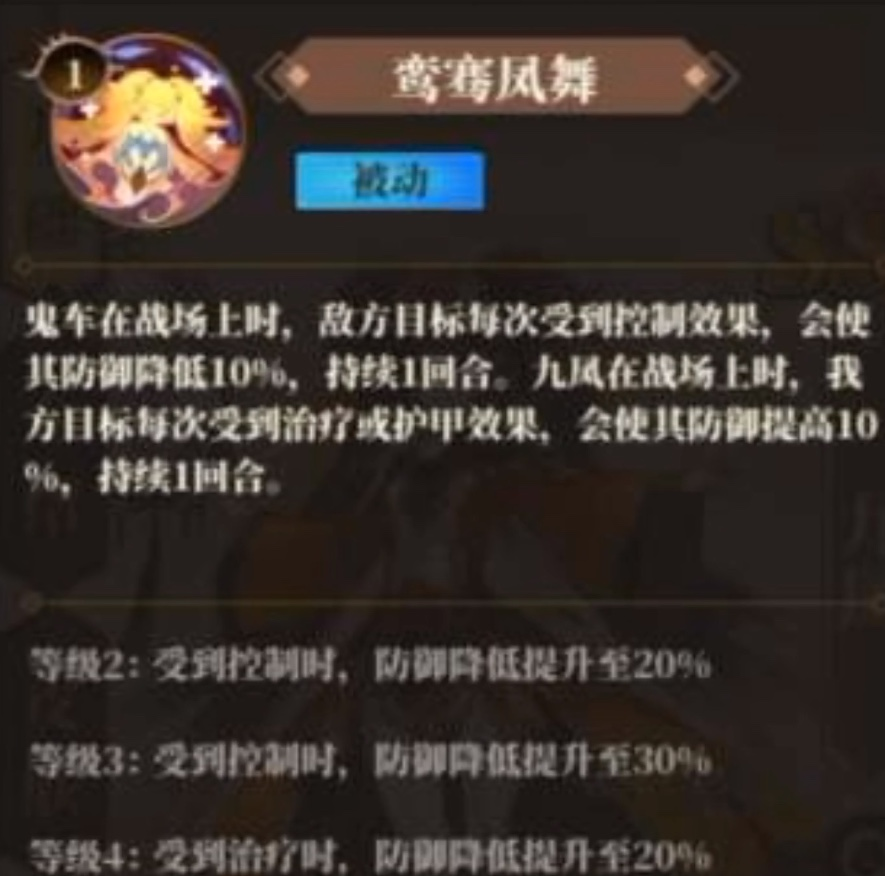 《【煜星娱乐注册】山海镜花:九凤技能详解,又一个综合体辅助!!!》