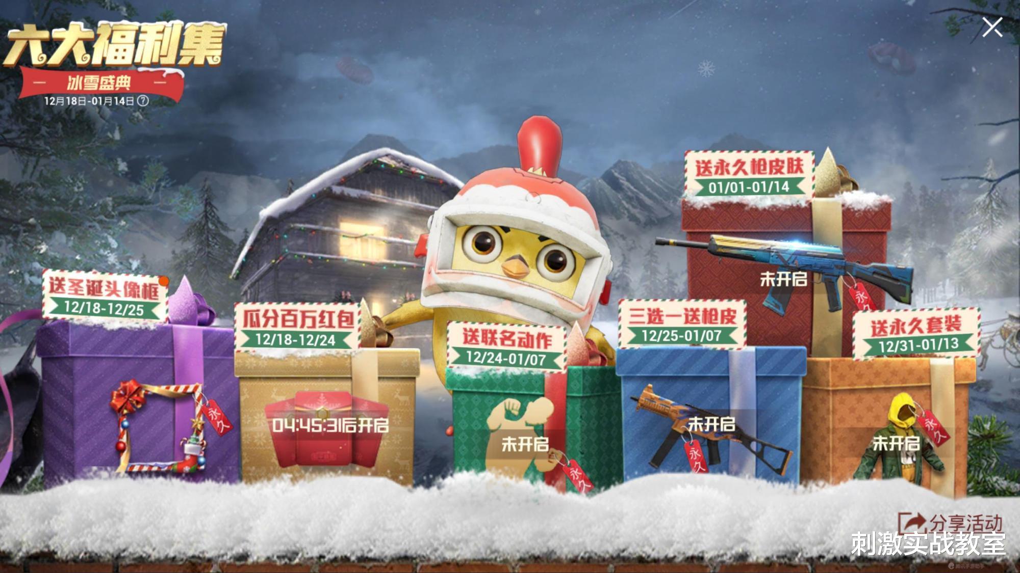 """《【合盈国际平台网站】""""吃鸡""""永久枪皮肤、圣诞头像框、永久时装免费领,还有神秘动作》"""