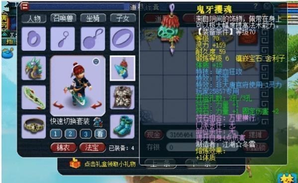 梦幻西游:藏宝阁再次出现BUG级装备,头盔竟然加魔力 将军令 网游 藏宝阁 单机资讯  第1张