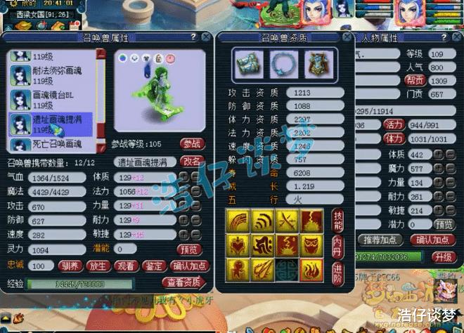 梦幻西游:109顶级魔王展示,全身15锻以上无级别,血厚还抗揍!插图(18)