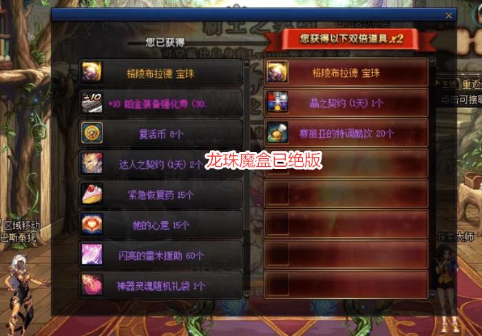 """弑魂_DNF:舅舅党设计神话""""卷轴"""",魔盒产出能交易,3次必出斯宾塞"""