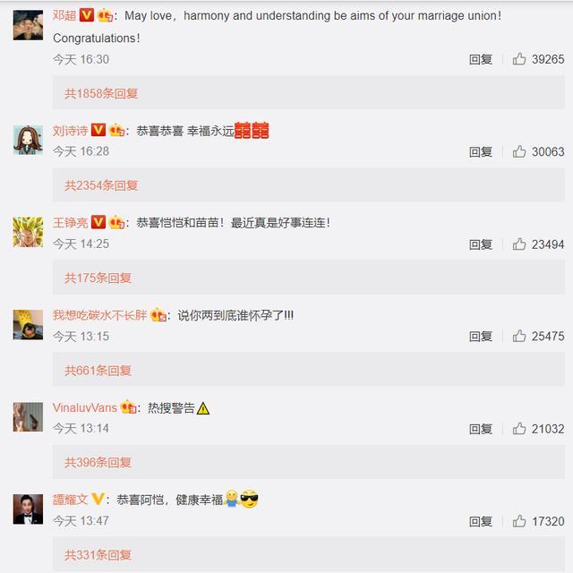赵薇、刘诗诗、邓超等人祝福郑恺结婚,比祝福魏晨结婚的明星多