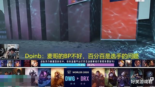 冰结师二觉_Doinb复盘DRX比赛,直言麦哥Chovy不背锅,却被一张图搞破防了-第3张图片-游戏摸鱼怪