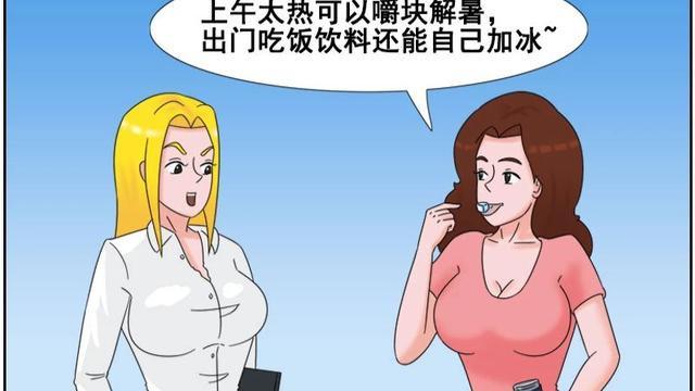 搞笑漫画:我妈看到我这保温杯,觉得我养身健康,真是绝了