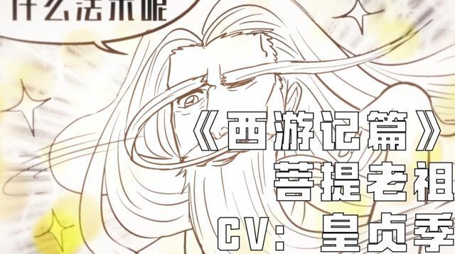 酷我畅听《十万个冷笑话》PV首发公布 孙悟空的对手竟是……? !  单机资讯  第3张