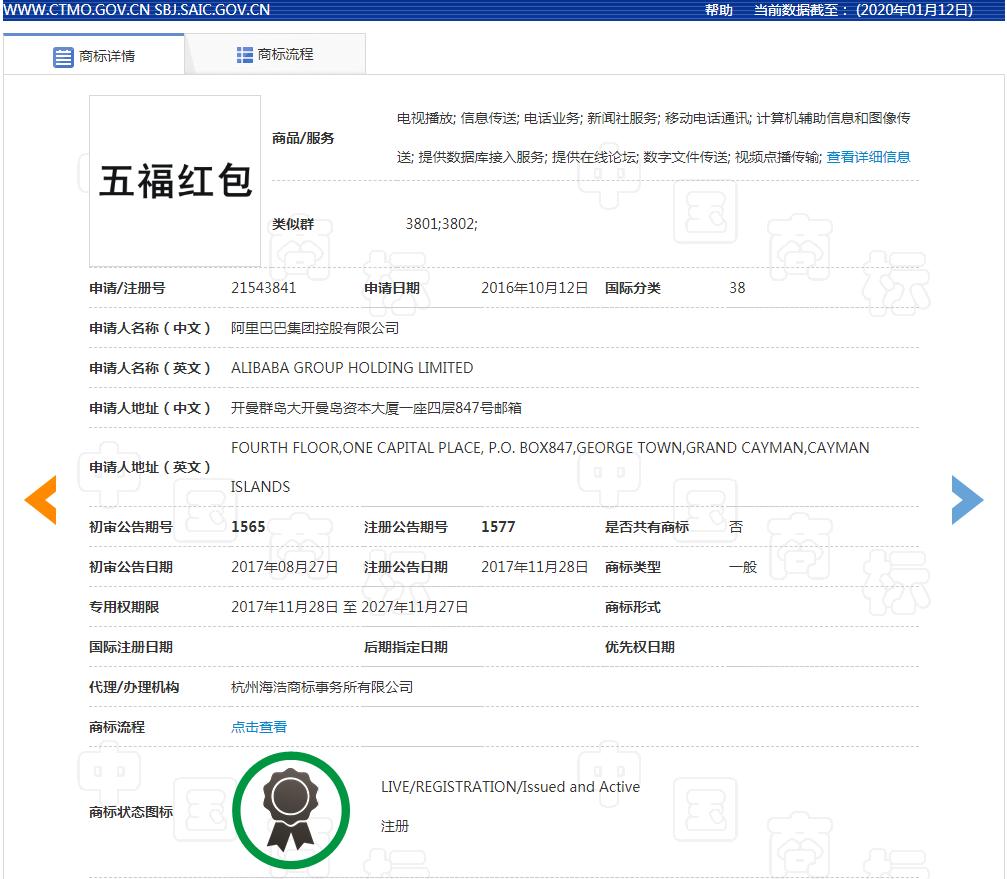 """知协:阿里巴巴集五福商标,独宠""""敬业福""""?"""