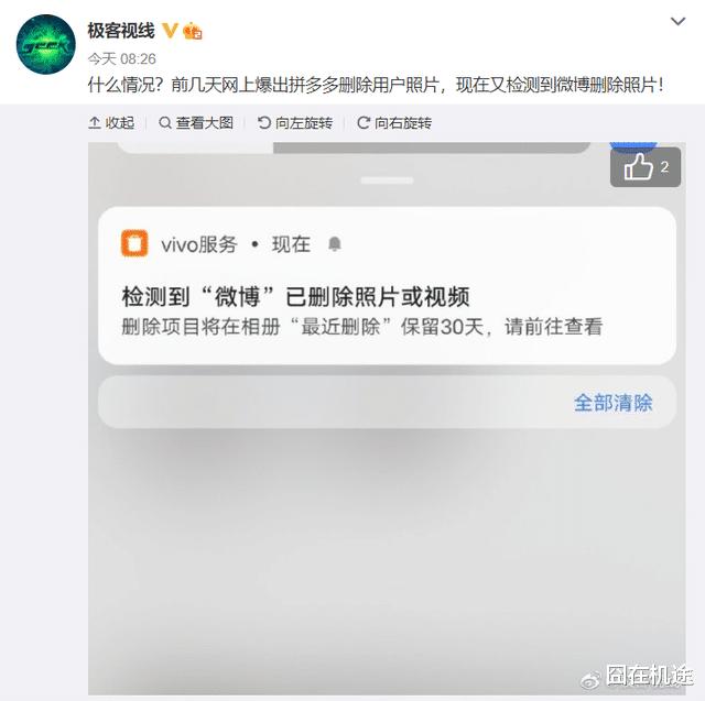 华为手机提示拦截QQ删除照片,瞬间给出拦截提示,怪只怪安卓系 好物评测 第1张