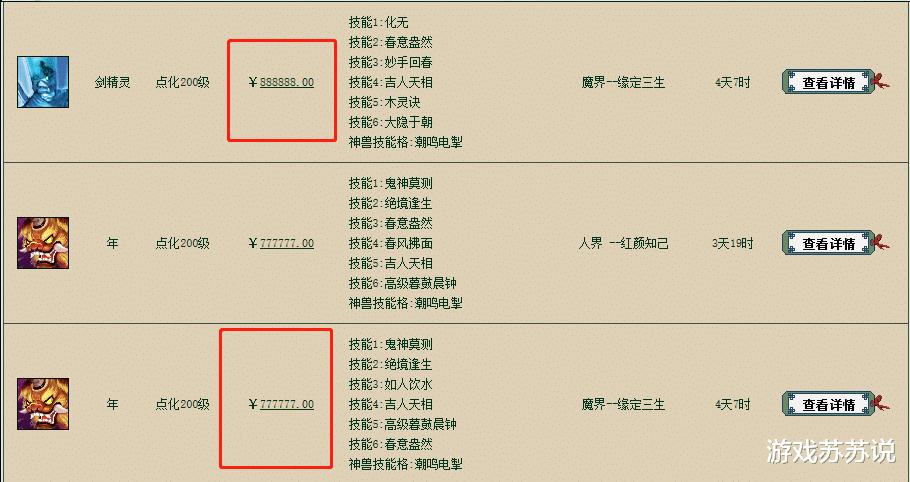 《【煜星平台注册网址】大话西游2藏宝阁上的高价装备,算是石头蛋蛋最后的倔强》