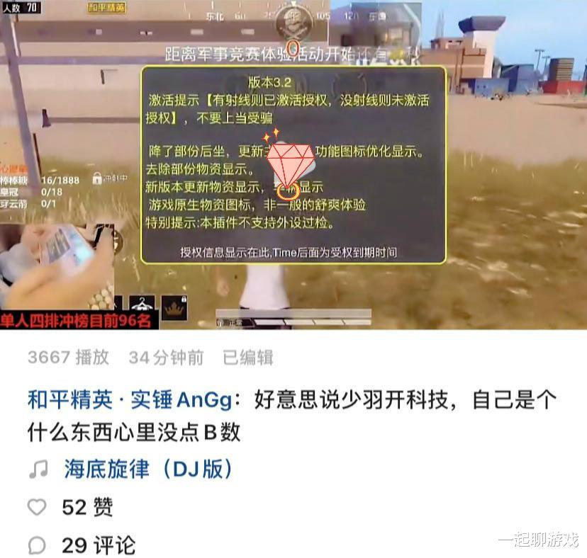 """《【合盈国际平台网站】""""吃鸡""""游戏百万主播被""""录屏"""",总算看懂为何""""背后必没人""""!》"""