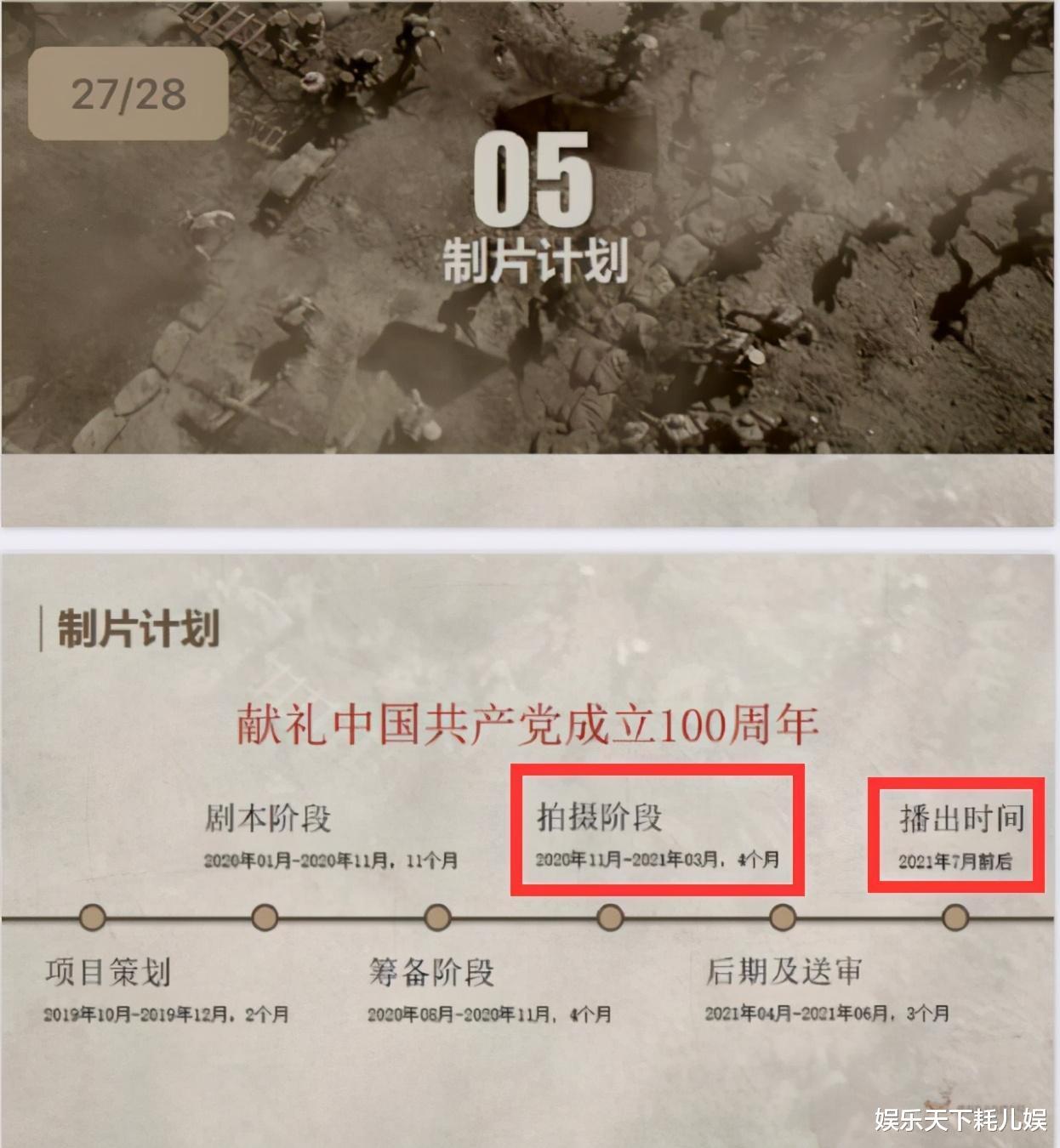 《王牌》后肖战新剧定了?演央视剧大学生阵容强大,227粉丝已经开始举报插图8