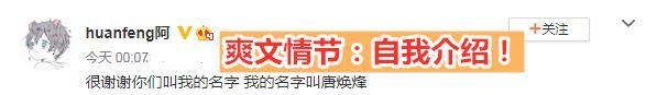 贝拉解说_9人头超神后,huanfeng一句自我介绍引发热议,小说情节出现了!-第2张图片-游戏摸鱼怪