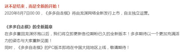 《【煜星在线注册】《多多自走棋》宣布暂时停运 将由龙渊全新发行上市》