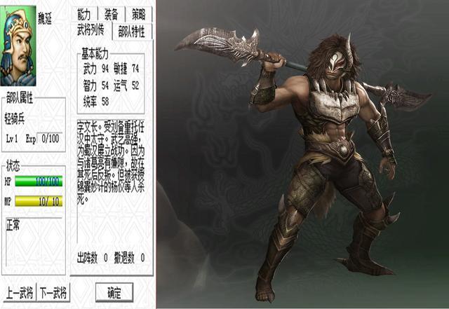 三国志曹操传,游戏中惨遭削弱的名将,五虎将还不是最惨的插图(6)